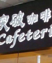 Breakthrough Cafe