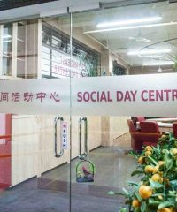 Social Day Centre @ 96 Aljunied Crescent